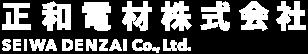 正和電材株式会社 SEIWA DENZAI Co.,Ltd.